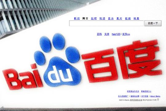 Motori di ricerca cinesi e libertà di espressione